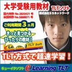 e-Learning 大学受験 必修漢字(利用期間3ヶ月)