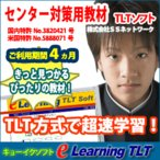 e-Learning 古典単語(センター試験対応)(利用期間4ヶ月)
