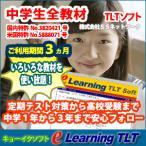 e-Learning 中学全教科全学年(利用期間3ヶ月)