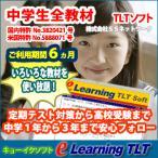 e-Learning 中学全教科全学年(利用期間6ヶ月)