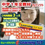 e-Learning 中1全教科セット(利用期間3ヶ月)