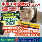 e-Learning 中1全教科セット(利用期間6ヶ月)