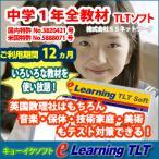 e-Learning 中1全教科セット(利用期間12ヶ月)