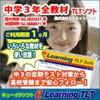 e-Learning 中3全教科セット(利用期間1ヶ月)