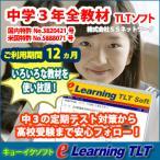 e-Learning 中3全教科セット(利用期間12ヶ月)