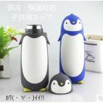 ペンギン 水筒 保温 コップ 子供用 キャラクター 子供用コップ キッズボトル プラコップ カップ キッズ 保冷?保温対応 人気 動物 アニマル