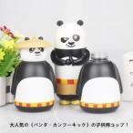 パンダ?カンフーキック パンダ 水筒 コップ キッズボトル 子供用 キャラクター 子供用コップ プラコップ グラス カップ 可愛い
