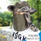 送料無料 UVカット帽子 紫外線対策用 ハット 3way日よけ帽子 帽子 メンズ レディース 釣り・アウトドア・農作業 登山 男女兼用  首元まで完全防備