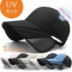 送料無料 UVカット帽子 キャップ 紫外線対策用 通気性抜群 メッシュ ハット 2way 日よけ帽子 帽子 メンズ 釣り・アウトドア・農作業 登山 男女兼用