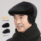 キャップ キャスケット メンズ 老人用 耳当て 帽子 ぼうし ボア付き 裏起毛 起毛帽子 ハット あったか 暖かい 防寒 日よけ UVカット アウトドア 冬物 送料無料