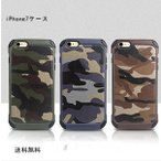 iPhone7ケース iPhone7Plusケース携帯ケース スマホケース カバー 携帯ケース 迷彩 送料無料 セール 新作