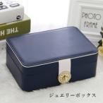 アクセサリーケース ジュエリーボックス 収納 ボックス ポーチ 大容量 ネックレス 指輪 ピアス プレゼント 雑貨 贈り物 ギフト 小物 送料無料