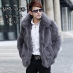 ファーコート メンズ  毛皮コート フォクス ファー付き ショートコート おしゃれ 上着 暖かい 秋冬 防寒