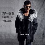毛皮コート ファーコート メンズ ロングコート ミンク ファー付き フード付き おしゃれ 上着 暖かい 秋冬 防寒 送料無料 新作
