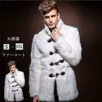 ファーコート メンズ 毛皮コート ミンク ピーコート ダブルコート ロッグコート おしゃれ 上着 暖かい 秋冬 防寒 お洒落 メンズファッション
