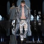 ファー コート 毛皮コート ロングコート メンズ ファーコート アウター 秋冬 新作 防寒 おしゃれ ゆったり ボリューム襟 おしゃれ 上着 暖かい 防寒