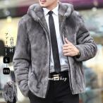 毛皮コート ファーコート メンズ ショート ミンク フード付き ファスナー付き フェイクファー  上着 暖かい 秋冬 防寒 高級素材 メンズファッション 送料無料