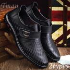 メッシュシューズ メンズ 本革シューズ 本革靴 ビジネスシューズ 革靴 本革サンダル 通気性抜群 安定感 カジュアル コンフォート