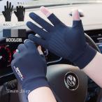 即納!!手袋 レディース メンズ 紫外線対策手袋 サイクリング 釣り スマートフォン対応 指なし 涼しい 日焼け止め アウトドア 滑り止め