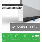 すき間テープ すき間風対策 花粉対策 冷暖房対策 ドア  玄関 貼るだけ簡単 Iタイプ