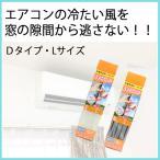 すき間テープ すき間風防止 花粉対策 ドア  玄関 貼るだけ簡単  Dタイプ Lサイズ