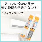 すき間テープ すき間風防止 花粉対策 冷暖房対策 ドア  玄関 貼るだけ簡単 Dタイプ Sサイズ 5個