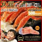 タラバガニ ボイル 小分け 4L 1肩 シュリンク包装 蟹 脚