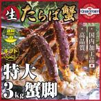 タラバガニ 3kg かに カニ 蟹 ギフト 特大たらば蟹 生 蟹脚 かに カニ 蟹 セクション 蟹 お歳暮