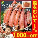 ショッピングポーション タラバガニ 生 カット済み 1kg ハーフポーション 化粧箱 蟹