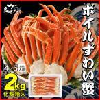 螃蟹 - お中元 ギフト ズワイガニ 2kg セクション ボイル 化粧箱  カニ 蟹 かに
