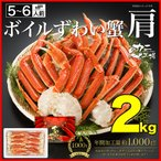 Crab - お中元 ギフト ズワイガニ 2kg ボイル 蟹脚 かに セクション