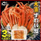ズワイガニ 3kg セクション ボイル 化粧箱 贈答用 送料無料 / カニ 蟹 かに /
