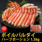 [カニ 蟹 かに] ズワイ 1.5kg ハーフポーション カット済み ボイル バルダイ 大ズワイ 高級 化粧箱 ギフト 送料無料