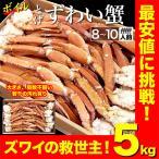 ズワイガニ ボイル 5kg 訳あり セクション 業務用 食べ放題 蟹脚