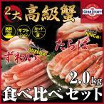ショッピングポーション かにセット ギフト ずわい蟹 たらば蟹 ハーフポーション 2.0kg カット済み 比較