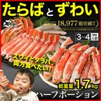蟹 セット カット 総重量1.8kg 正味重量1.6kg ハーフポーション ズワイガニ タラバガニ かに お中元 カニ ギフト ずわいがに たらばがに 食べ比べ