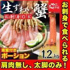 ズワイガニ ポーション かに カニ 蟹 ギフト お刺身用 生ずわい蟹 肩肉無しで1.2kg カット済み しゃぶしゃぶ