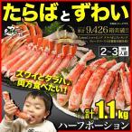 父の日 タラバガニ ズワイガニ セット カット済み 1.35kg 蟹 ハーフポーション かに カニ ギフト ずわいがに たらばがに 食べ比べ