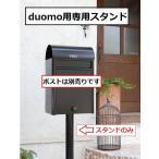 ポスト おしゃれ郵便受 コーワソニア duomoドゥオモ用スタンドのみ 5色 [代引不可]