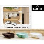 Yahoo!TMKオンラインショップLABRICO ラブリコ 2×4棚受 シングル 1個 天井や床をキズずに2×4材で棚作り 自分でできるオシャレDIY