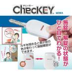 キーカバー 鍵の閉め忘れ防止 ミワ美和ロック checKEYチェッキー 鍵カバー 防犯 施錠チェック