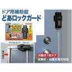 ドア用補助錠 第2のロック どあロックガード 外開きドア用 ダイヤルタイプ ブラック色