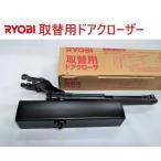 ドアクローザー交換 取替用 黒色 ブラック RYOBI リョービS-202P DB パラレル型