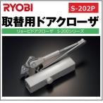 リョービ取替用ドアクローザー S-202P RYOBI シルバー色、ブロンズ色