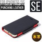 iPhone SE ケース 手帳型 本革 レザー カバー カードケース アイフォン 5s 人気 おしゃれ マグネット 高級 パンチングレザー (ブラック x レッド)黒赤