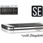 iPhone SE ケース アイフォン 5s アルミ製 メタルバンパー 人気 SWORD5+ 限定 ストラップホール付 (オフ・ブラック)