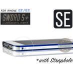 iPhone SE ケース アイフォン 5s アルミ製 メタルバンパー SWORD5+ 人気 限定 ストラップホール付(ロイヤル・ブルー)