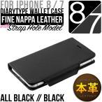 iPhone7 ケース 手帳型 本革 iPhone8 高級 レザー カバー アイフォン7 アイフォン8 スマホケース マグネット シンプル (ファインナッパ/黒黒x黒)