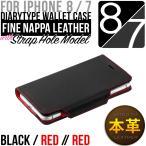 iPhone7 ケース 手帳型 本革 iPhone8 高級 レザー カバー アイフォン7 アイフォ 8 スマホケース マグネット シンプル (ファインナッパ /黒赤)