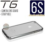 iPhone6s バンパーアルミ ケース アルミバンパー メタルバンパー アイフォン6s SWORD T6 カメラガード・ストラップホール付(ガンメタ/単色)